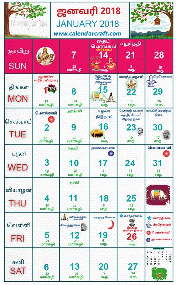 january 2018 calendar tamil