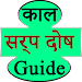 Kaal surp dosh guide Icon