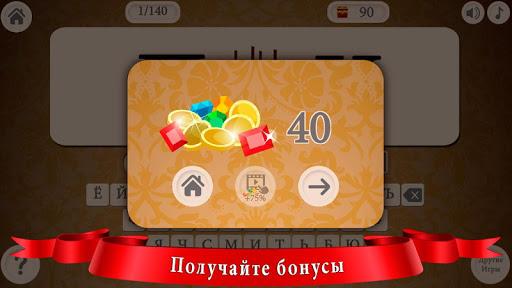 u0420u0435u0431u0443u0441u044b 0.0.54 screenshots 5