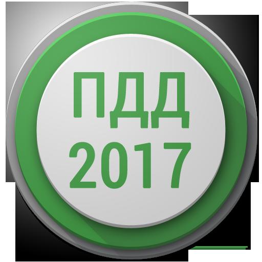 Билеты ПДД 2017 РФ
