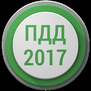 Билеты ПДД 2017 РФ for PC