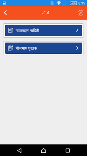 Paani Foundation Satatya Spardha screenshot