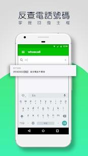 Whoscall – 防詐騙,交給最佳來電辨識APP Screenshot