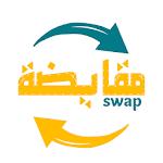 Swap - مقايضة icon