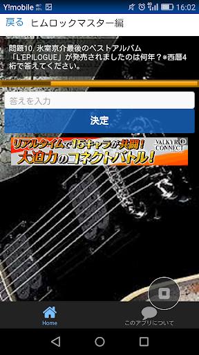 玩免費音樂APP|下載氷室京介 ボウイ クイズ app不用錢|硬是要APP