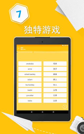 学习土耳其语 6000 单词|玩教育App免費|玩APPs