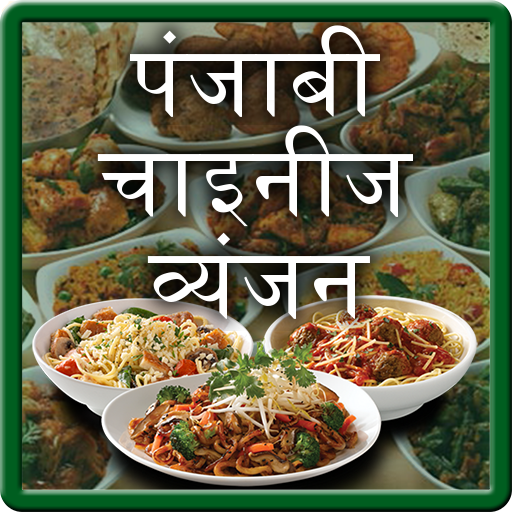 Punjabi chinese recipe hindi apps on google play forumfinder Image collections