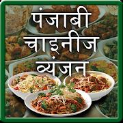 Punjabi chinese recipe hindi apps on google play punjabi chinese recipe hindi forumfinder Image collections