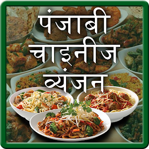 Punjabi chinese recipe hindi android apps on google play punjabi chinese recipe hindi forumfinder