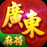 星辰廣東麻將-單機遊戲和聯網玩法 icon