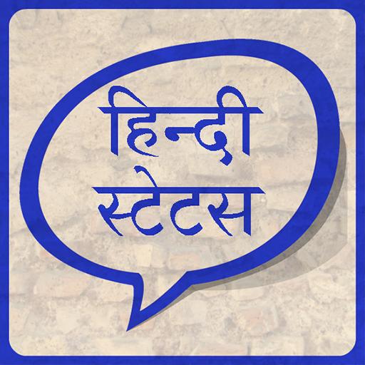Hindi Status 娛樂 App LOGO-硬是要APP