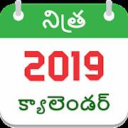 Telugu Calendar 2019 Panchangam 2019 Calendar