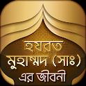 মহানবী হযরত মুহাম্মাদ সঃ এর জীবনী- Nobijir jiboni icon