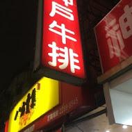 【蘆洲】神戶牛排