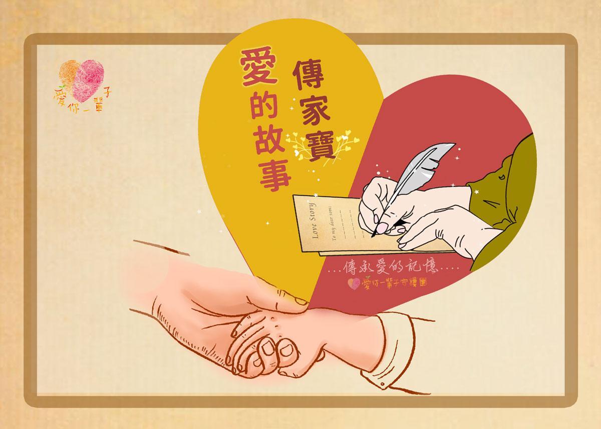 2021寫下我家愛的故事傳家寶 / 吳曉晴