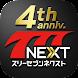 【777NEXT】基本無料パチスロ・パチンコ・スロットゲーム