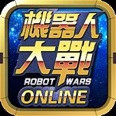 機器人大戰online