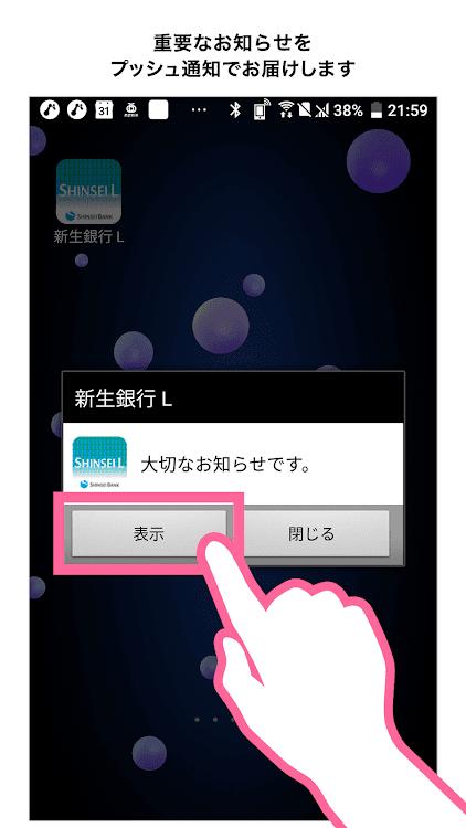 新生 銀行 アプリ
