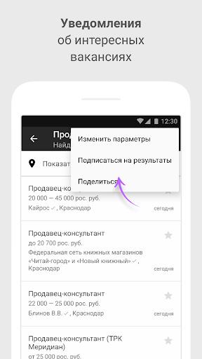 Поиск работы на hh. Вакансии рядом с домом app (apk) free download for Android/PC/Windows screenshot
