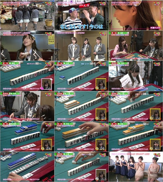 (TV-Variety)(720p) NMB48村瀬紗英の麻雀ガチバトル!春の温泉スペシャル前編 180408