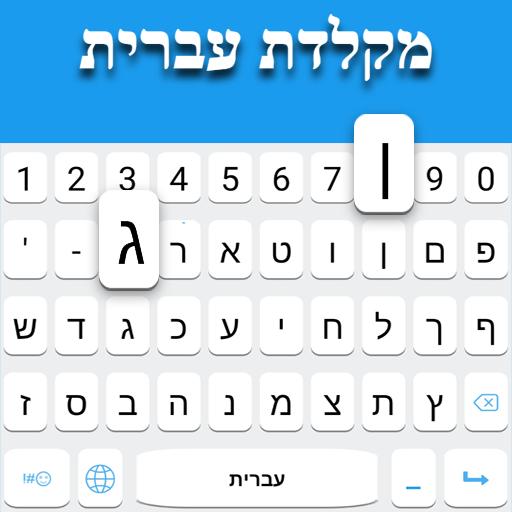 Hebrew keyboard: Hebrew Language Keyboard Icon