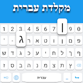 Hebrew Keyboard: Hebrew Language Keyboard Android APK Download Free By Simple Keyboard, Theme & Emoji