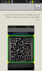 QR Barcode scanner screenshot 3