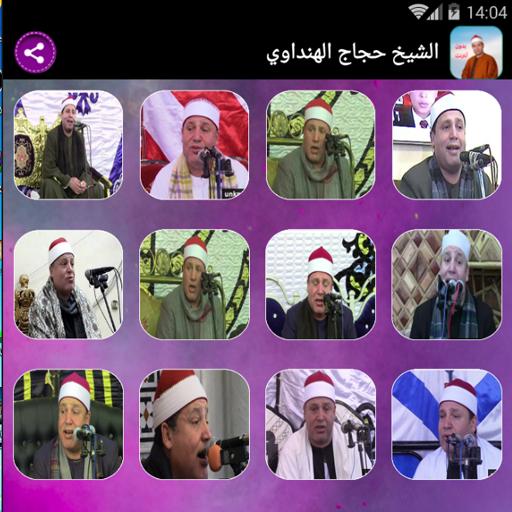 الشيخ حجاج الهنداوي screenshot 2
