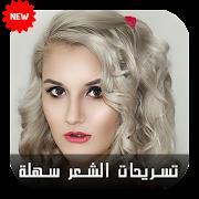 de89a03d1c466 تسريحات الشعر سهلة خطوة بخطوة - بدون أنترنت App Report on Mobile ...