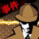 探偵Xの事件簿 - Androidアプリ