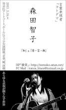 Photo: 森田智子 イベント用名刺