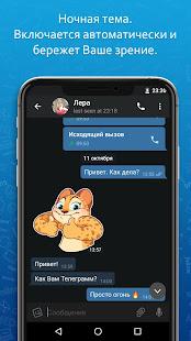 Русский Телеграмм Unofficial