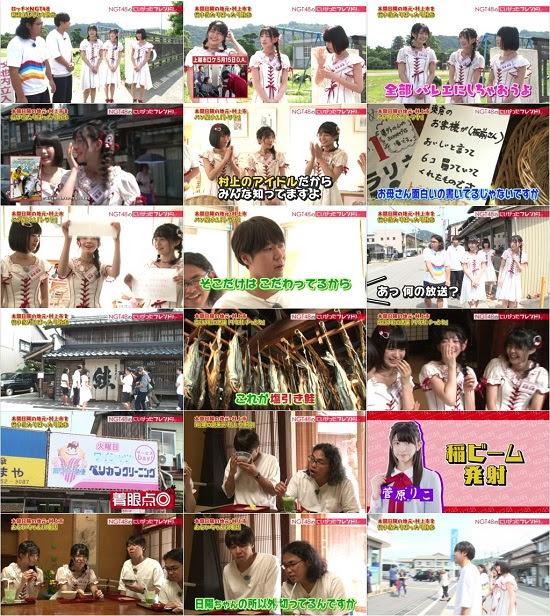 (TV-Variety)(720p) NGT48のにいがったフレンド! ep36 170918