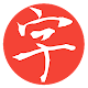 Kanji Master for PC-Windows 7,8,10 and Mac 1.4.1