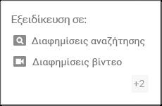 Σήμα Google Partner