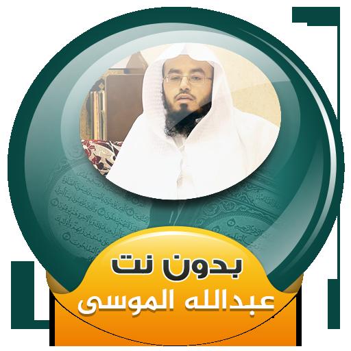 الشيخ عبدالله الموسى بدون نت (app)