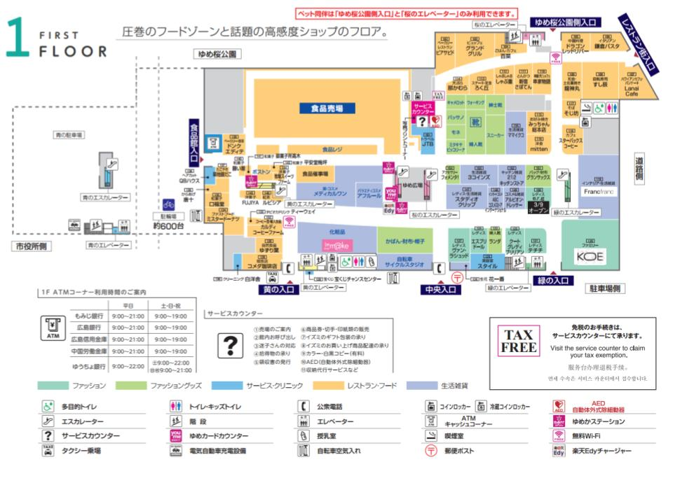 y002.【ゆめタウン廿日市】1Fフロアガイド170423版.jpg