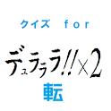 最終話 クイズ for「デュラララ!!×2転」drrr!! icon