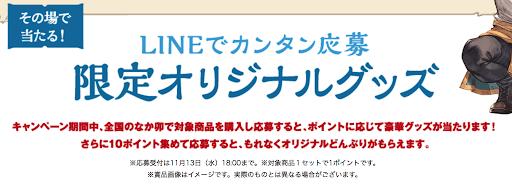 なか卯LINE
