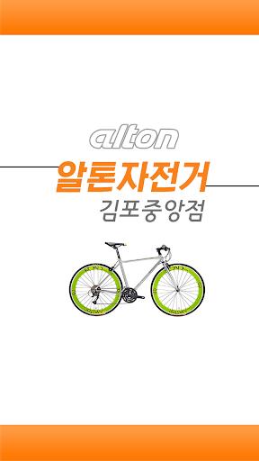 알톤자전거김포중앙점