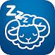 熟睡アラーム-睡眠サイクルのチェックといびき対策ができる目覚まし時計