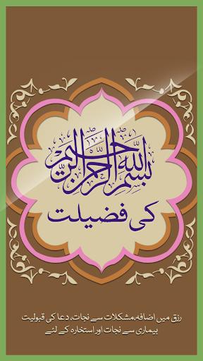 Bismillah Ki Fazeelat