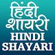 Hindi Shayari (हिन्दी शायरी) Download for PC Windows 10/8/7
