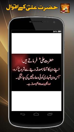 遊戲必備免費app推薦|Hazrat Ali k Aqwal線上免付費app下載|3C達人阿輝的APP