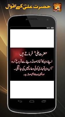 Hazrat Ali k Aqwal - screenshot