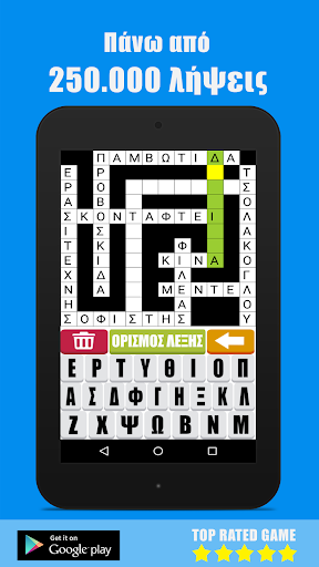 Greek Crosswords - u03c3u03c4u03b1u03c5u03c1u03bfu03bbu03b5u03beu03b1  screenshots EasyGameCheats.pro 5