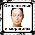 Омоложение и Морщины. Маски. Массаж для лица. icon