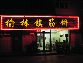 Photo: A western Chinese feature restaurant, Yulinzhen Pies, near QRRS front&main road. 中国北车齐车公司前门干道附近的榆林镇筋饼。