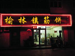 Photo: A western Chinese feature restaurant, Yulinzhen Pies, near QRRS front&main road. 中国北车齐车公司前门干道附近的榆林镇筋饼。