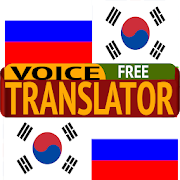 Korean Russian Translator